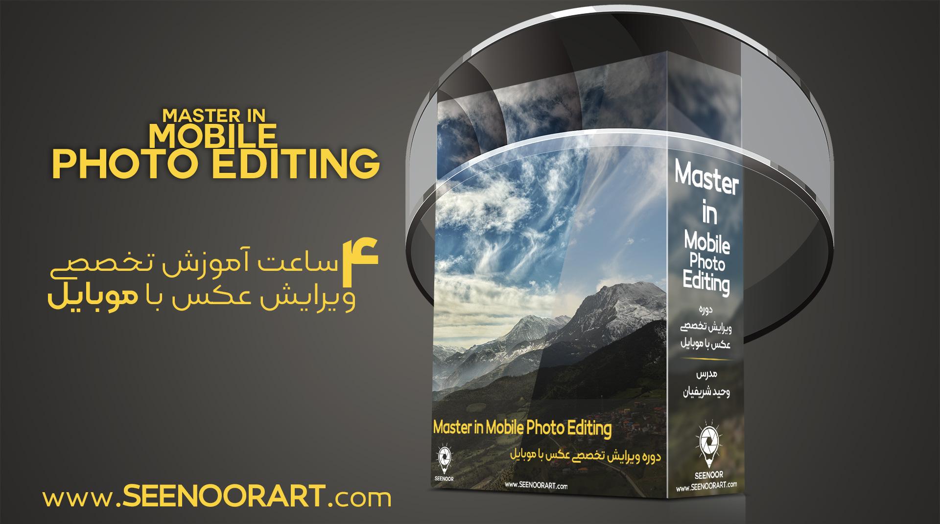 آموزش تخصصی ویرایش عکس با موبایل   آموزش عکاسی